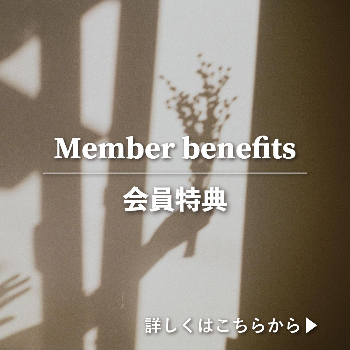 Hinata Life会員様ならMAX Point5%